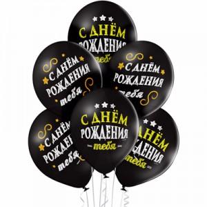 Шарики пастель С Днём Рождения black 36 см